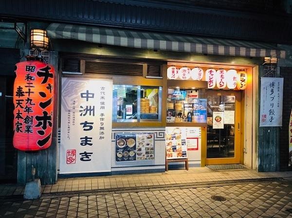 ラーメン 博多,ラーメン 福岡,ラーメン 天神,ホウテン 店舗