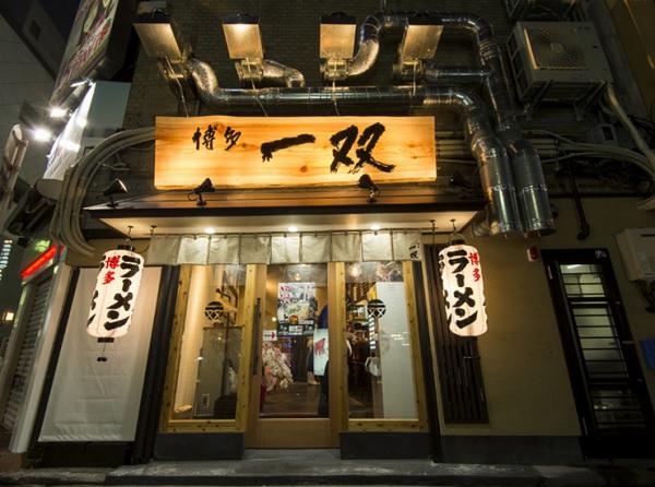 ラーメン 博多,ラーメン 福岡,ラーメン 天神,一双 店舗