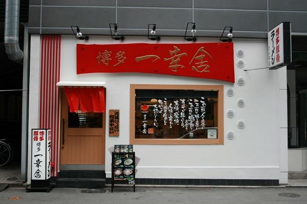 ラーメン,福岡グルメ