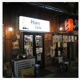 福岡グルメ,博多屋台,ケンゾカフェ