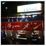 福岡グルメ,博多屋台,ともちゃん