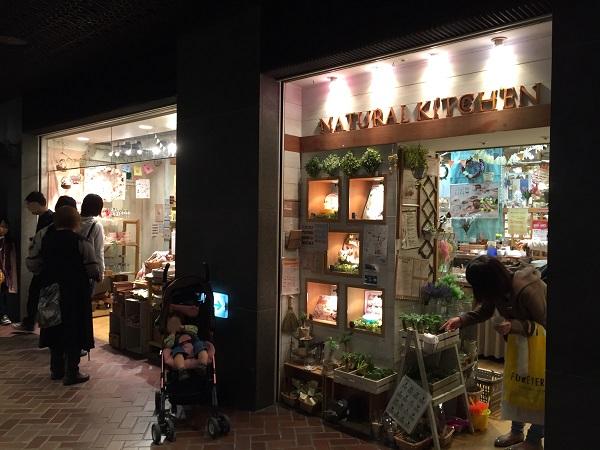 福岡,天神地下街,ナチュラルキッチン