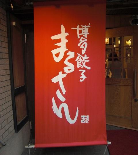 福岡グルメ,まるさん,博多餃子