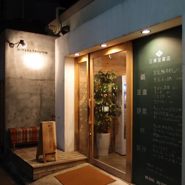 福岡グルメ,三原豆腐店