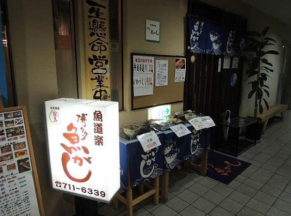福岡グルメ,魚がし,海鮮丼