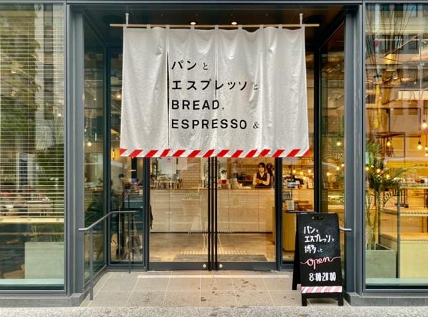 フレンチトースト 福岡,フレンチトースト 天神,パンとエスプレッソと 博多っと