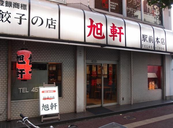 福岡グルメ,博多餃子,旭軒