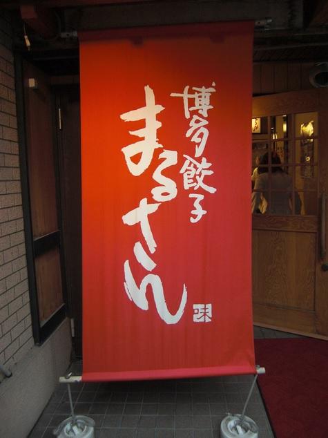 福岡グルメ,博多餃子,まるさん