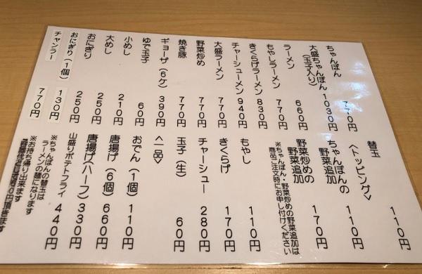 長崎亭 薬院店,ちゃんぽん 福岡,ちゃんぽんランチ,メニュー