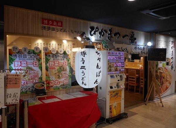 ぴかまつ一番,ちゃんぽん 福岡,ちゃんぽんランチ,博多駅 ちゃんぽん,店舗