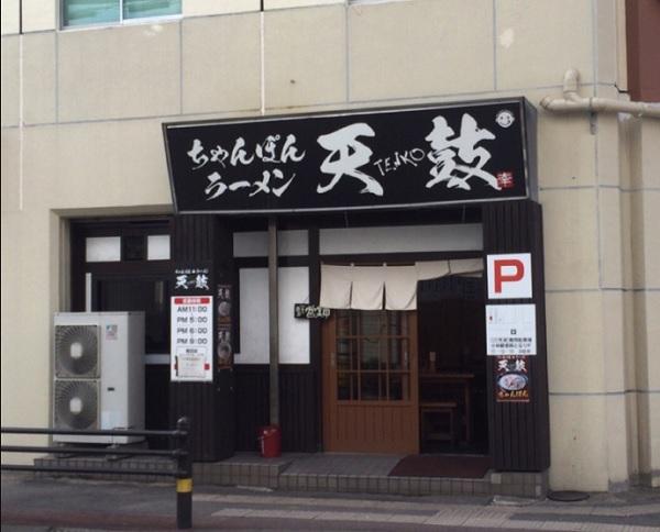 天鼓,てんこ,ちゃんぽん 福岡,ちゃんぽんランチ,店舗