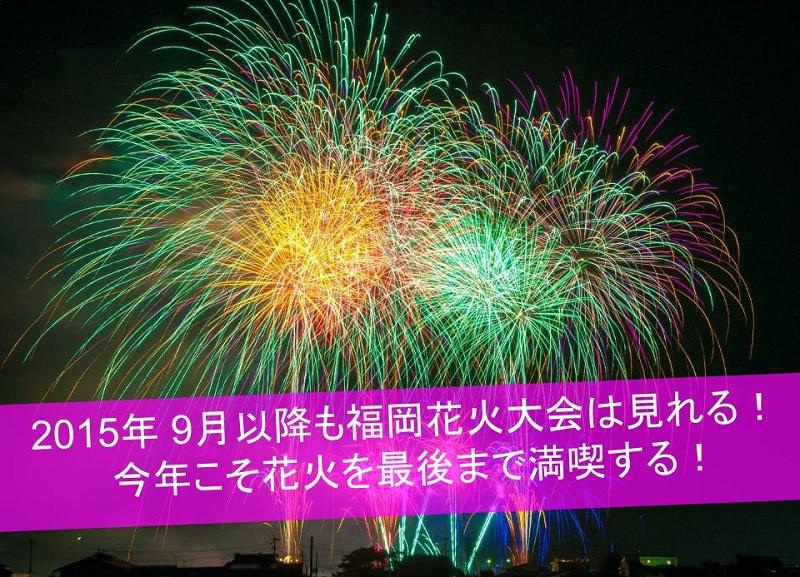 福岡花火,花火大会