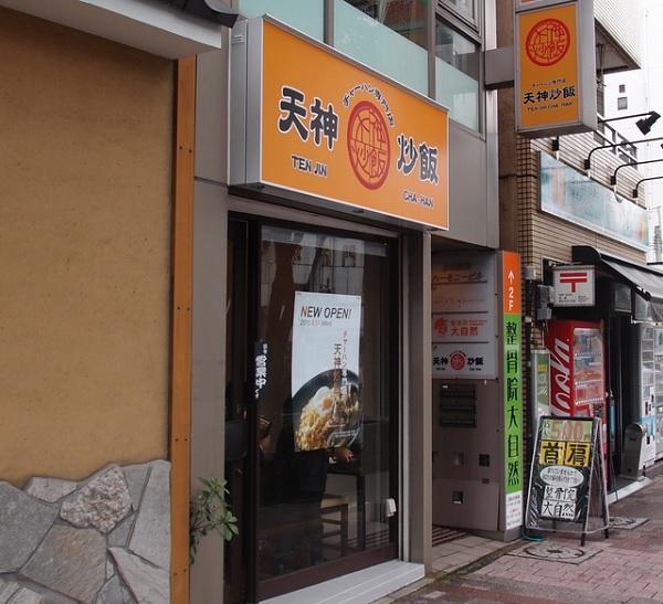 福岡グルメ,チャーハン専門店