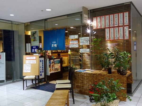 福岡定食屋,味の正福,天神ランチ
