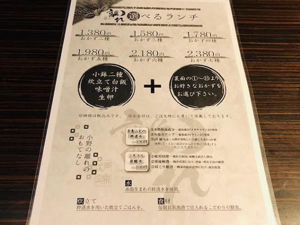小野の離れ,福岡ランチ,天神ランチ,定食屋,メニュー