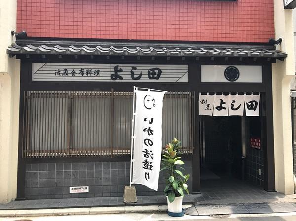 割烹よし田,福岡ランチ,天神ランチ,定食屋,店舗