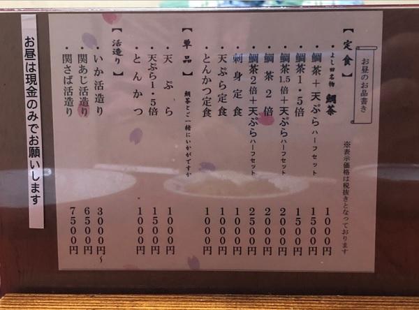 割烹よし田,福岡ランチ,天神ランチ,定食屋,メニュー