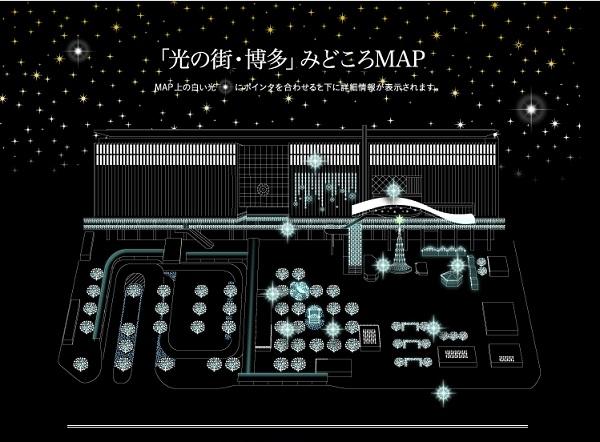 福岡イルミネーション,イルミネーション2015