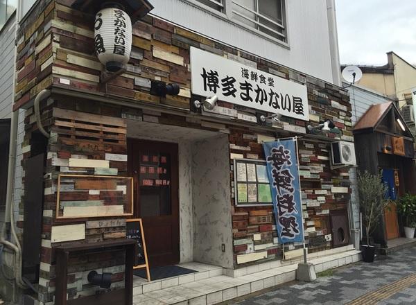 博多魚介,博多海鮮,福岡グルメ
