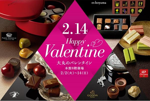 バレンタインデー 2016,バレンタインチョコ 福岡,よーじや