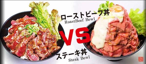 ローストビーフ丼 福岡,ローストビーフ丼 レッドロック