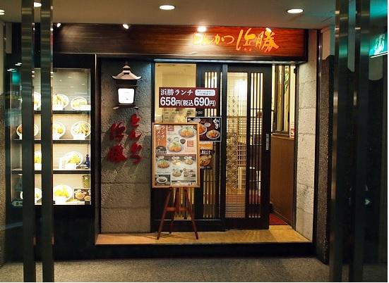 福岡ランチ,とんかつ,浜勝