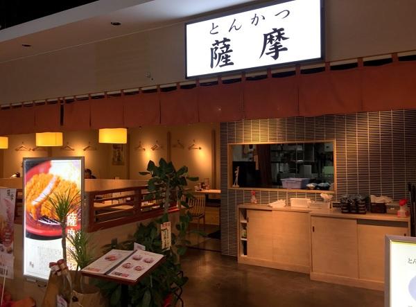 博多駅 とんかつ屋,福岡 ランチ 肉,とんかつ薩摩 ヨドバシ博多店