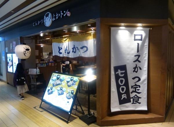 博多駅 とんかつ屋,福岡 ランチ 肉,とんかつ よかトン