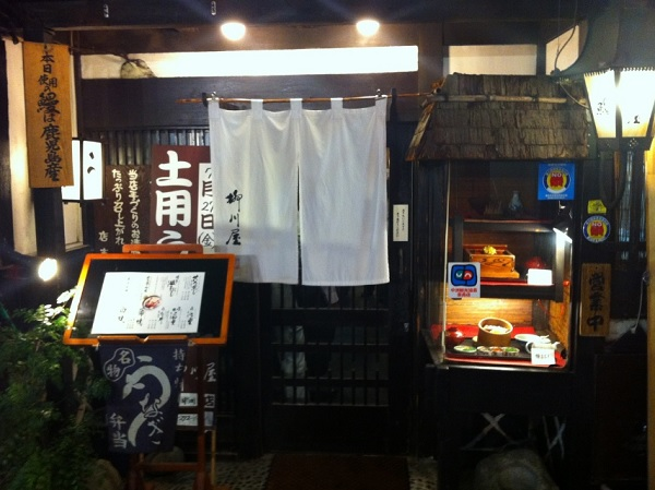 鰻 福岡,柳川屋
