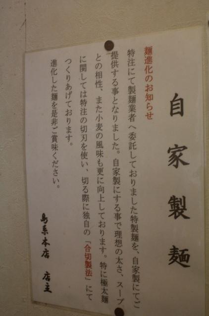 二郎系ラーメン,福岡 ラーメン,福岡グルメ