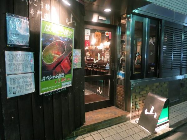 福岡グルメ,博多老舗,酒場