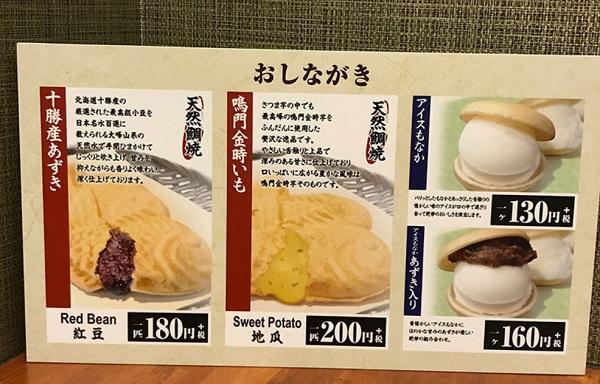 鳴門鯛焼本舗 福岡天神店,メニュー