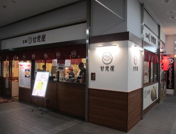 たい焼き 福岡,福岡グルメ