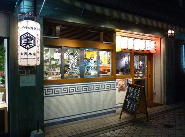 中洲 穴場,福岡ダイニング,ホウテン食堂