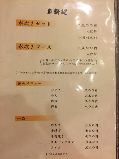 福岡水たき,博多水たき,福岡グルメ,濵田屋