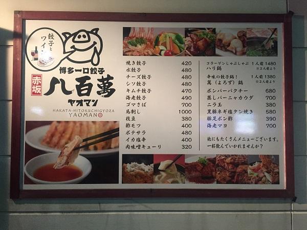 博多一口餃子,赤坂 八百萬,天神居酒屋,天神 バル