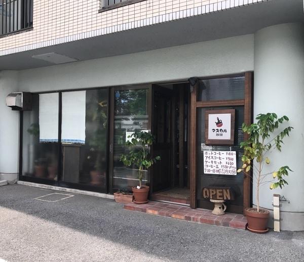 福岡 コーヒー,博多 コーヒー,美味しいコーヒー 福岡,マスカル珈琲