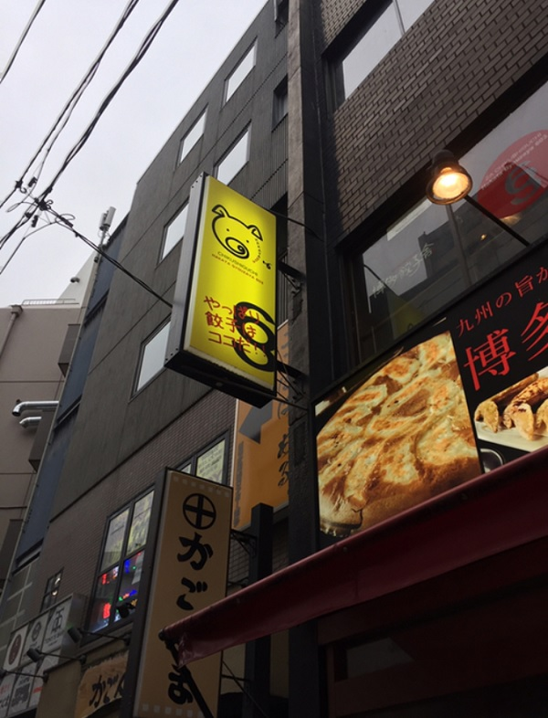 博多餃子舎603,博多一口餃子