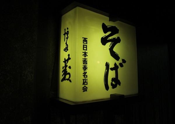 博多 藪,中洲かつ丼 藪,博多中洲,福岡中洲,中洲 かつ丼,中洲の〆