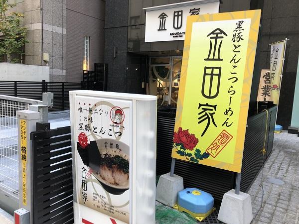 博多ラーメン,中洲川端駅 ラーメン,金田家 博多店