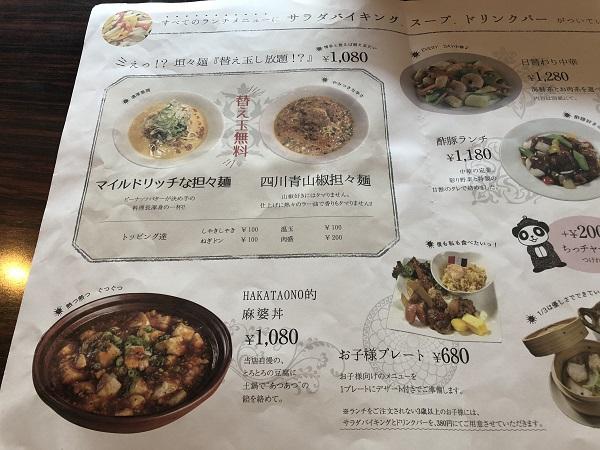 国勝餃子,ハカタオノ ランチ,ハカタオノ餃子,ハカタオノ天神