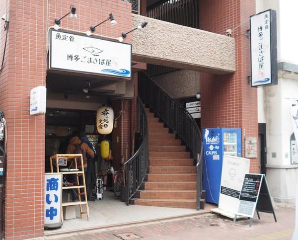 ごまさば屋 ランチ,ごまさば 福岡,ごまさば 天神,ごまさば 博多 ランチ