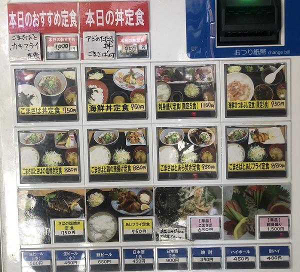 ごまさば屋 ランチ,ごまさば 福岡,ごまさば 天神,ごまさば 博多 ランチ,メニュー