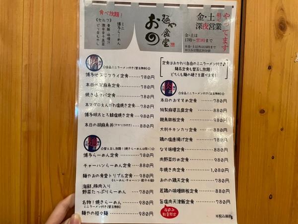 麺や おの食堂 ランチ,麺や おの 福岡,天神 ランチ 安い,メニュー