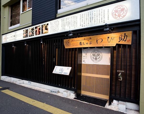 茶しゃぶ 西新,茶しゃぶ わびすけ,しゃぶしゃぶ 福岡,しゃぶしゃぶ 平日 ランチ