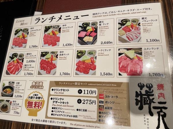 焼肉 蔵元,焼肉 蔵元 ランチ,焼肉 蔵元 大名店,焼肉 ランチ 福岡 個室,大名 ランチ 肉