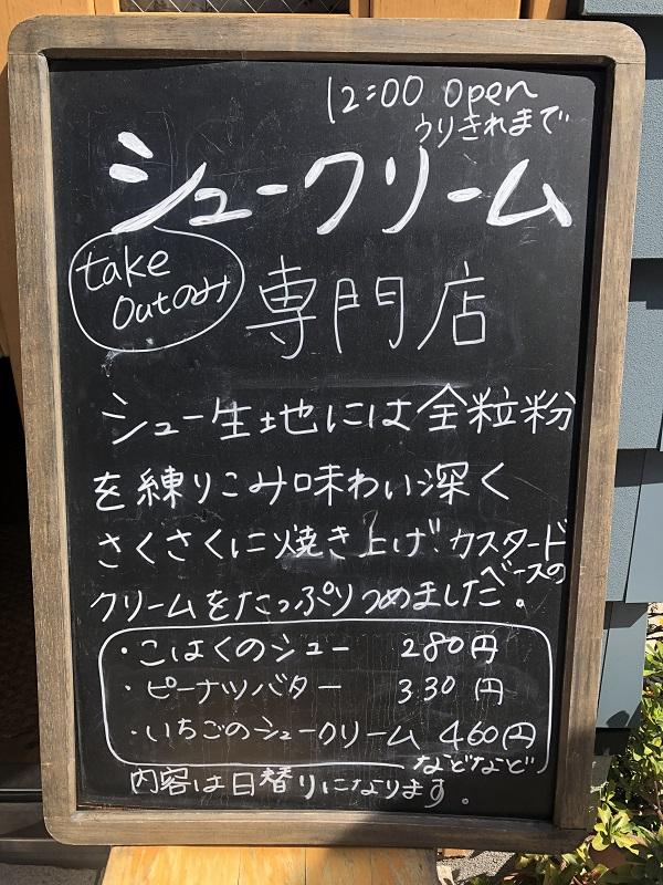 コハクドウシュークリーム,シュークリーム 人気 福岡,シュークリーム専門店 福岡,コハクドウ インスタ